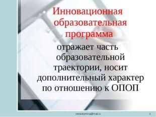 veraistomina@mail.ru * Инновационная образовательная программа отражает часть