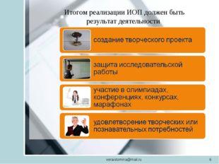 veraistomina@mail.ru * Итогом реализации ИОП должен быть результат деятельнос