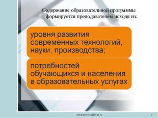 veraistomina@mail.ru * Содержание образовательной программы формируется препо