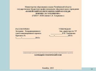 veraistomina@mail.ru * Министерство образования и науки Челябинской области г
