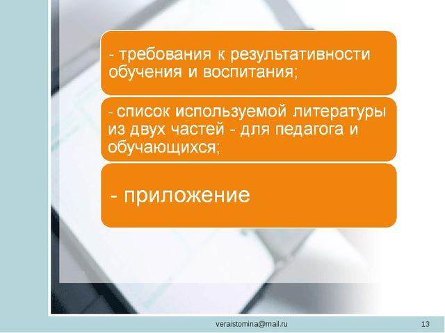 veraistomina@mail.ru * veraistomina@mail.ru
