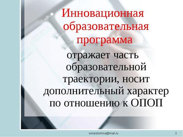veraistomina@mail.ru * Инновационная образовательная программа отражает часть...