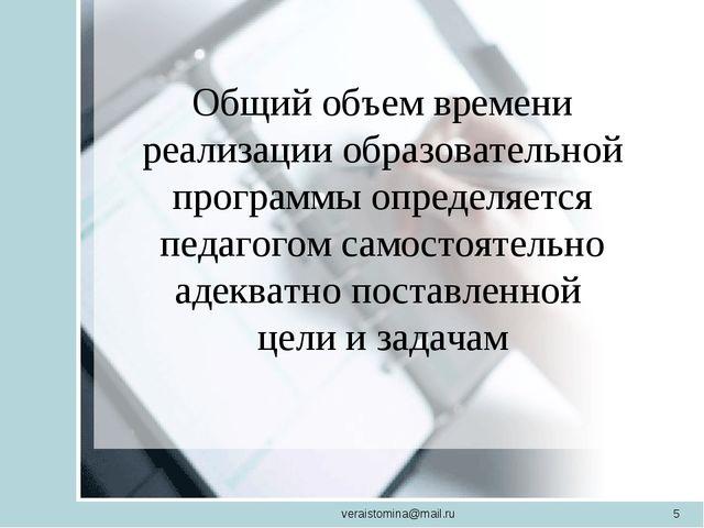 veraistomina@mail.ru * Общий объем времени реализации образовательной програм...