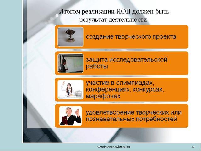 veraistomina@mail.ru * Итогом реализации ИОП должен быть результат деятельнос...
