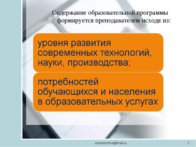 veraistomina@mail.ru * Содержание образовательной программы формируется препо...