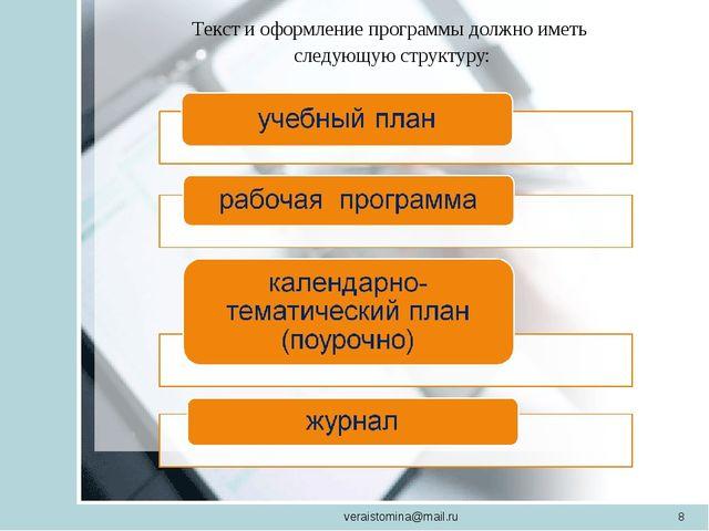 veraistomina@mail.ru * Текст и оформление программы должно иметь следующую ст...