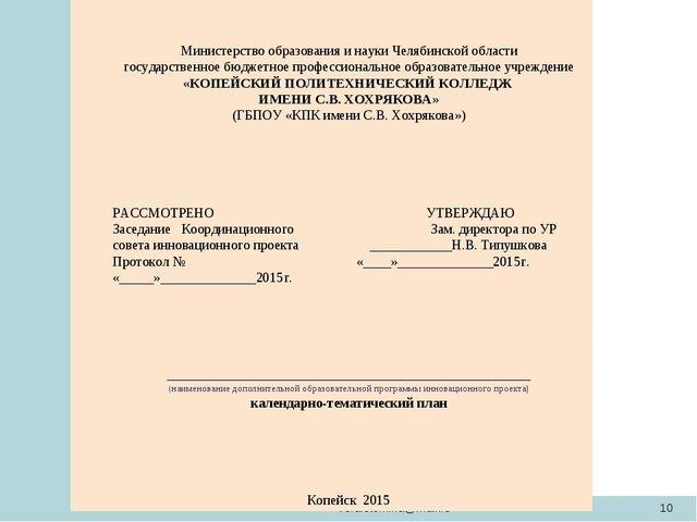 veraistomina@mail.ru * Министерство образования и науки Челябинской области г...