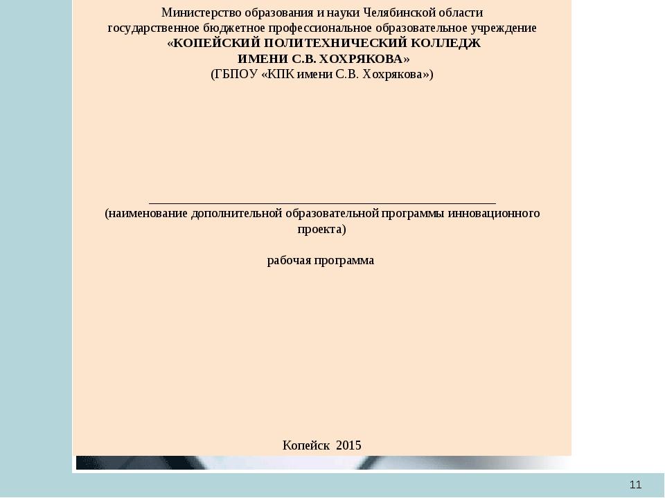 * Министерство образования и науки Челябинской области государственное бюджет...