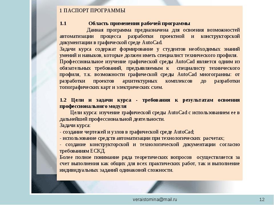 veraistomina@mail.ru * 1 ПАСПОРТ ПРОГРАММЫ 1.1 Область применения рабочей пр...
