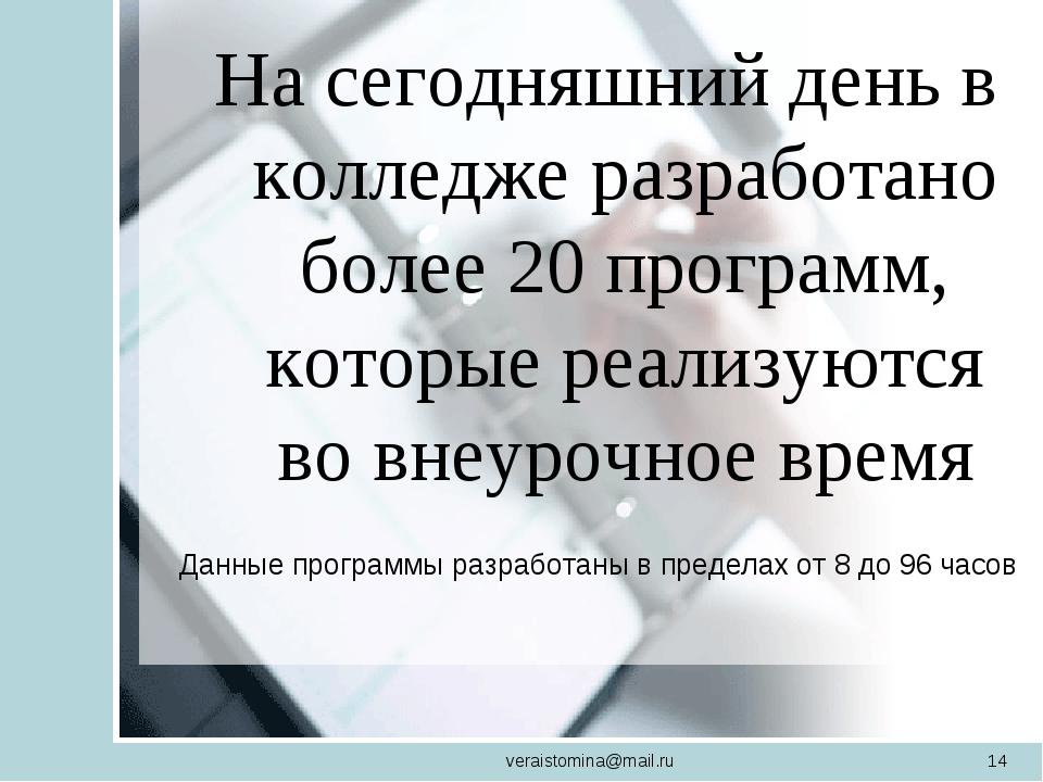 veraistomina@mail.ru * На сегодняшний день в колледже разработано более 20 пр...