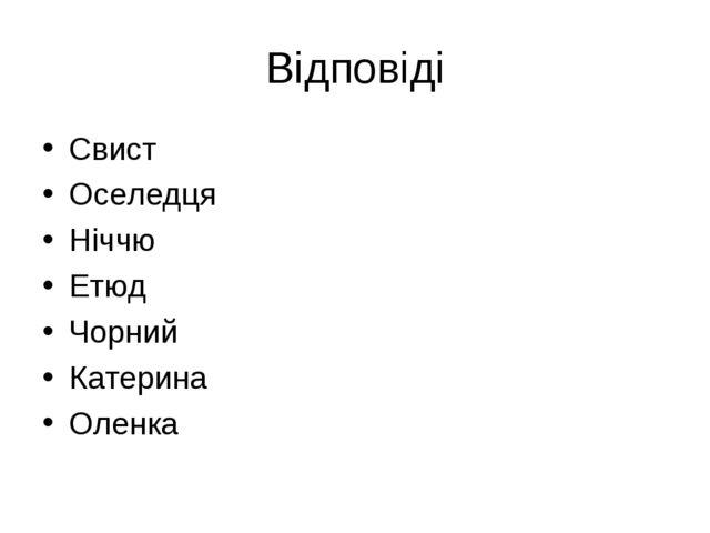 Відповіді Свист Оселедця Ніччю Етюд Чорний Катерина Оленка