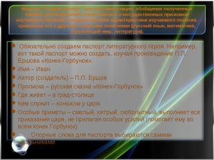 """Модель """"Создай паспорт"""" для систематизации, обобщения полученных знаний; для"""