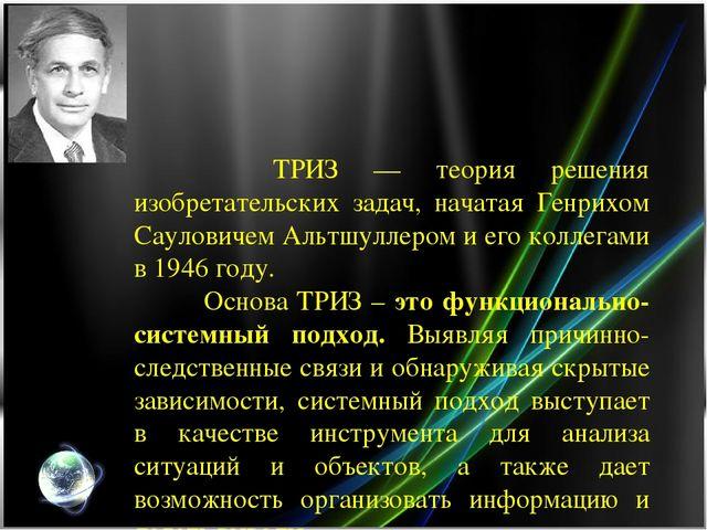 ТРИЗ — теория решения изобретательских задач, начатая Генрихом Сауловичем Ал...