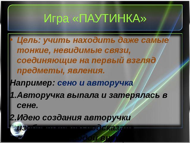 Игра «ПАУТИНКА»