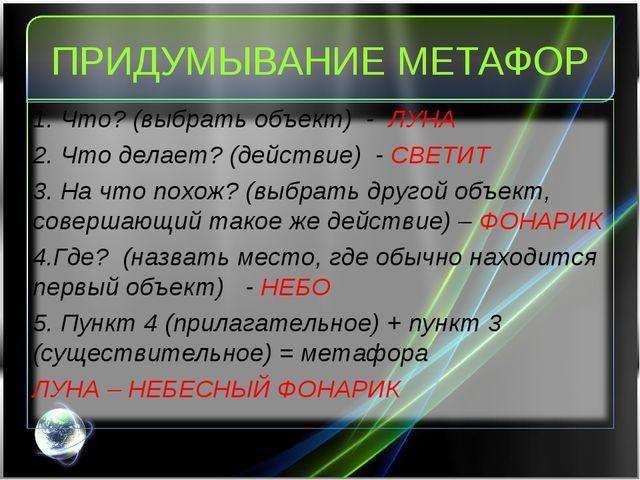 ПРИДУМЫВАНИЕ МЕТАФОР