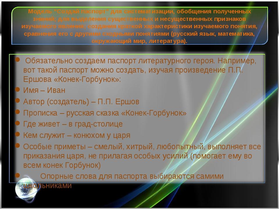 """Модель """"Создай паспорт"""" для систематизации, обобщения полученных знаний; для..."""