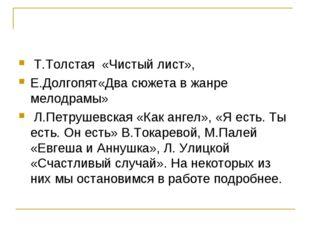 Т.Толстая «Чистый лист», Е.Долгопят«Два сюжета в жанре мелодрамы» Л.Петрушев
