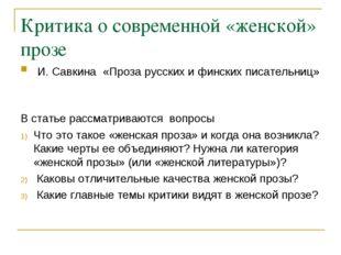 Критика о современной «женской» прозе И. Савкина «Проза русских и финских пис