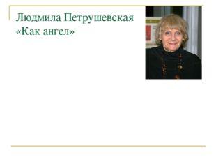 Людмила Петрушевская «Как ангел»