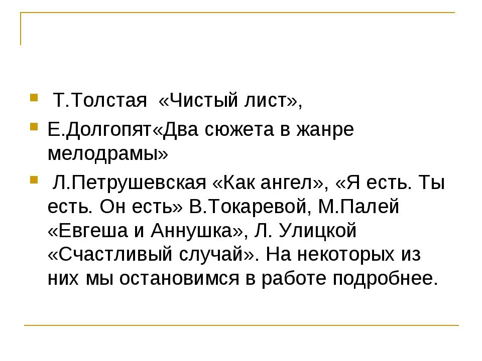 Т.Толстая «Чистый лист», Е.Долгопят«Два сюжета в жанре мелодрамы» Л.Петрушев...