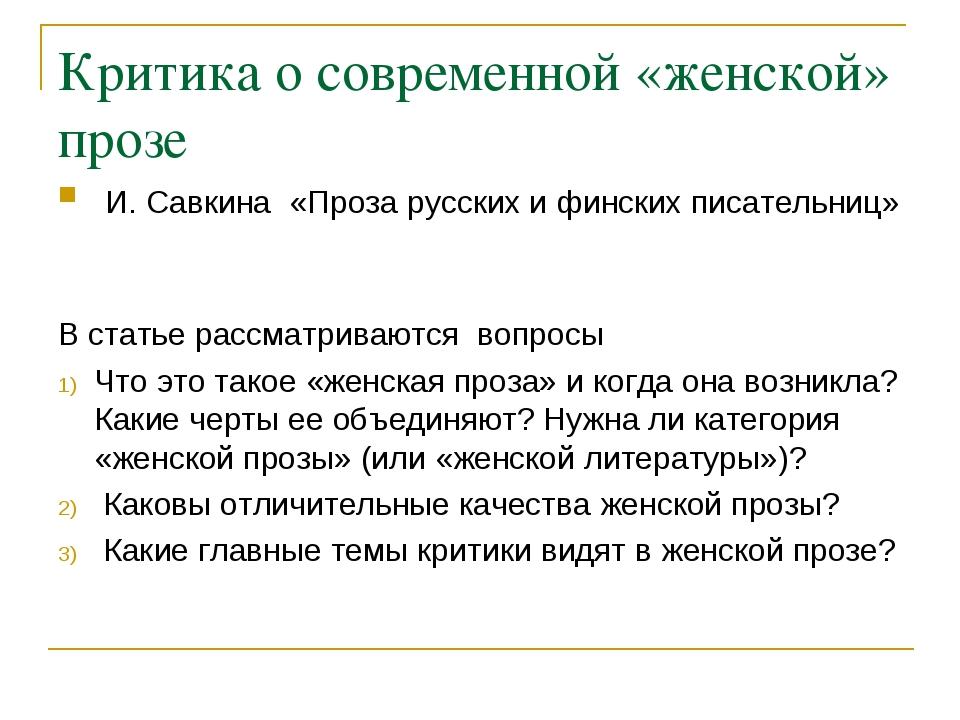 Критика о современной «женской» прозе И. Савкина «Проза русских и финских пис...