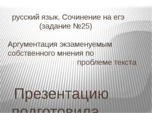 русский язык. Сочинение на егэ (задание №25) Аргументация экзаменуемым собст