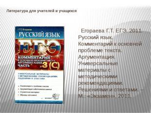 Литература для учителей и учащихся Егораева Г.Т. ЕГЭ. 2011. Русский язык. Ком