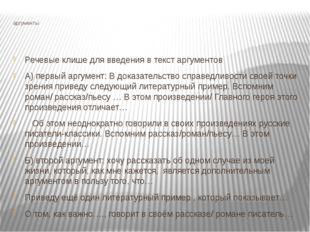 аргументы Речевые клише для введения в текст аргументов А) первый аргумент: В