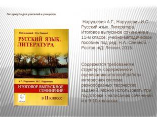 Литература для учителей и учащихся Нарушевич А.Г., Нарушевич И.С. Русский язы
