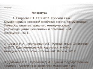 литература Литература 1. Егораева Г.Т. ЕГЭ 2011. Русский язык. Комментарий к