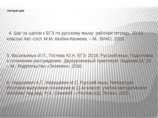 литература 4. Шаг за шагом к ЕГЭ по русскому языку: рабочая тетрадь. 10-11 кл