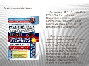 Литература для учителей и учащихся Васильевых И.П., Гостева Ю.Н. ЕГЭ. 2016. Р