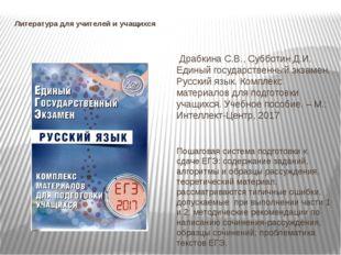 Литература для учителей и учащихся Драбкина С.В., Субботин Д.И. Единый госуда
