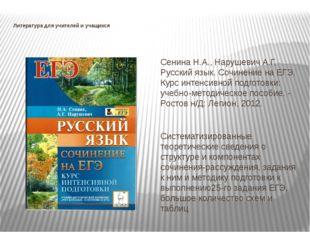 Литература для учителей и учащихся Сенина Н.А., Нарушевич А.Г. Русский язык.