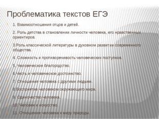 Проблематика текстов ЕГЭ 1. Взаимоотношения отцов и детей. 2. Роль детства в