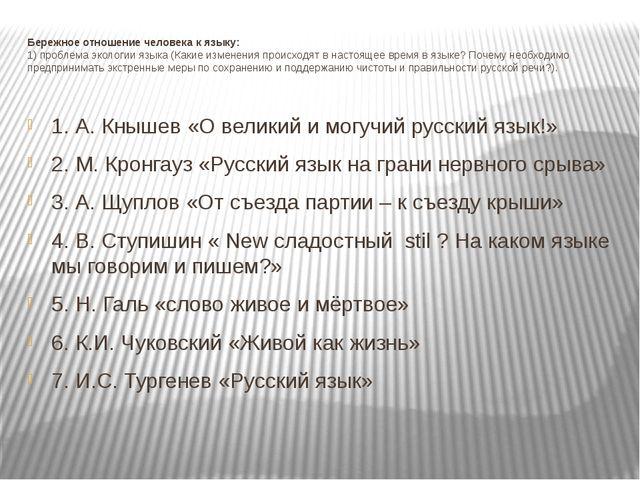 Бережное отношение человека к языку: 1) проблема экологии языка (Какие измене...