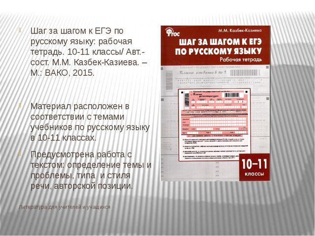 Литература для учителей и учащихся Шаг за шагом к ЕГЭ по русскому языку: рабо...