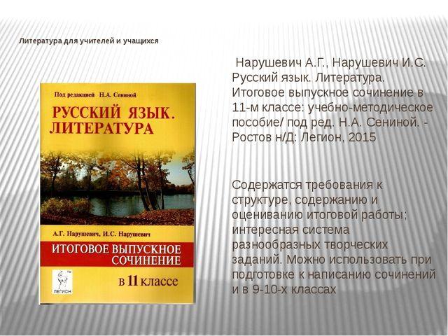 Литература для учителей и учащихся Нарушевич А.Г., Нарушевич И.С. Русский язы...
