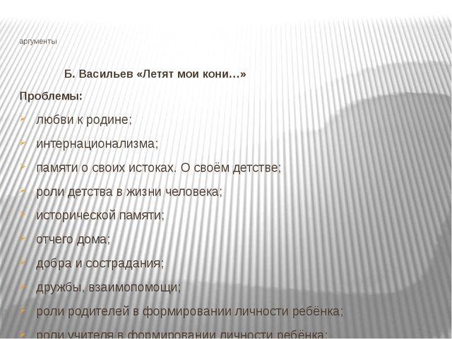 аргументы Б. Васильев «Летят мои кони…» Проблемы: любви к родине; интернацион...