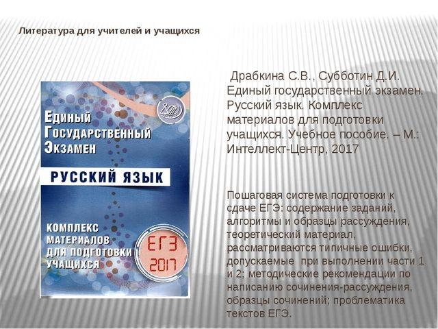 Литература для учителей и учащихся Драбкина С.В., Субботин Д.И. Единый госуда...