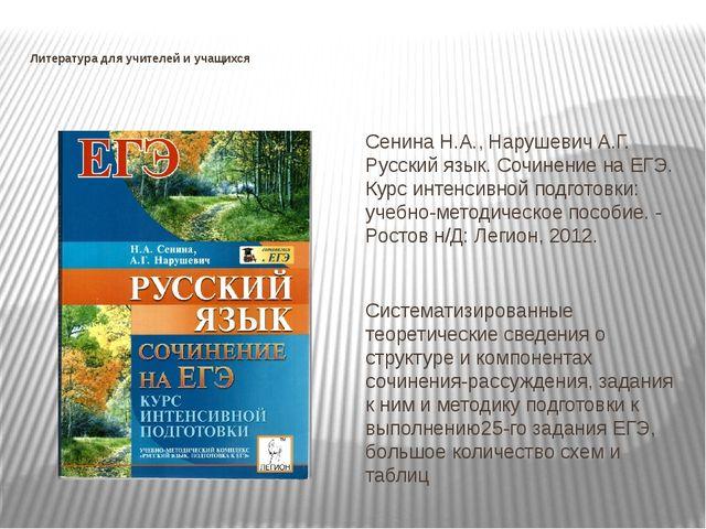 Литература для учителей и учащихся Сенина Н.А., Нарушевич А.Г. Русский язык....