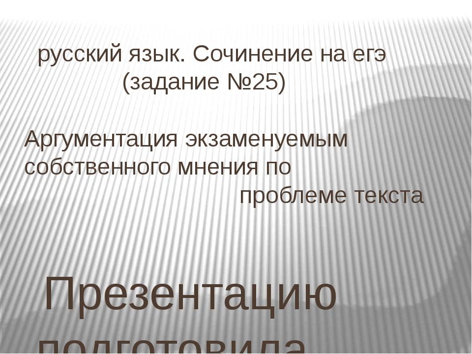 русский язык. Сочинение на егэ (задание №25) Аргументация экзаменуемым собст...