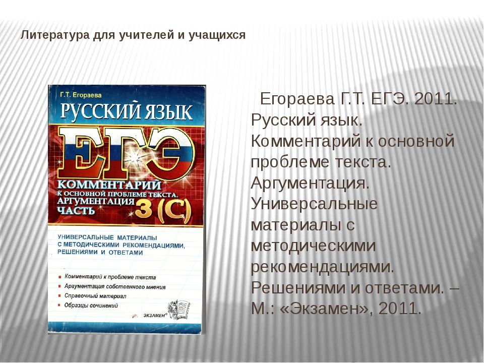 Литература для учителей и учащихся Егораева Г.Т. ЕГЭ. 2011. Русский язык. Ком...