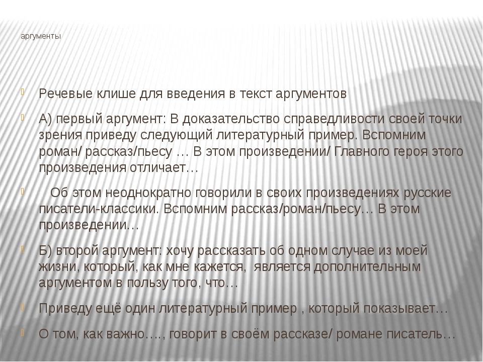 аргументы Речевые клише для введения в текст аргументов А) первый аргумент: В...