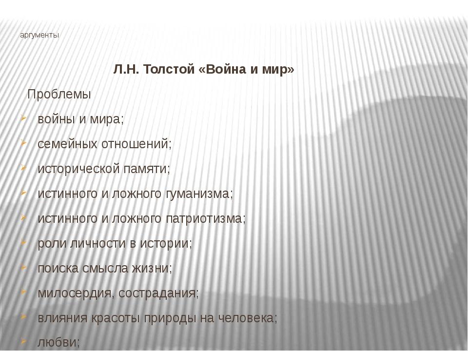 аргументы Л.Н. Толстой «Война и мир» Проблемы войны и мира; семейных отношени...