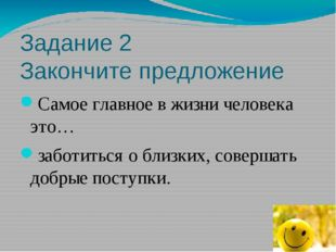 Задание 2 Закончите предложение Самое главное в жизни человека это… заботитьс