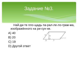 Найдите площадь параллелограмма, изображённого на рисунке. A) 40 B