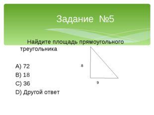 Найдите площадь прямоугольного треугольника A) 72 B) 18 C) 36 D) Другой отве