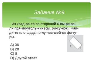 Задание №9. Из квадрата со стороной 6 вырезали прямоугольник (см. ри