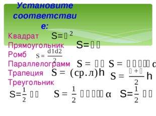 Установите соответствие: Квадрат Прямоугольник Ромб Параллелограмм Трапеция